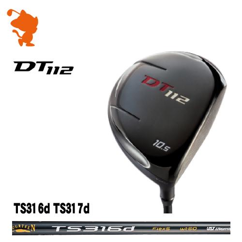 フォーティーン DT112 ドライバーFOURTEEN DRIVERTS316d/TS317d DT112 DRIVERTS316d/TS317d オリジナル オリジナル DT112 カーボンシャフトメーカーカスタム 日本正規品, ふれあいGift:b3db8bb3 --- sunward.msk.ru