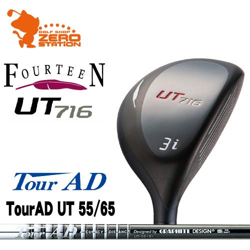 フォーティーン UT716 ユーティリティFOURTEEN UT716 UTILITYTourAD UT 55/65 カーボンシャフトメーカーカスタム 日本正規品