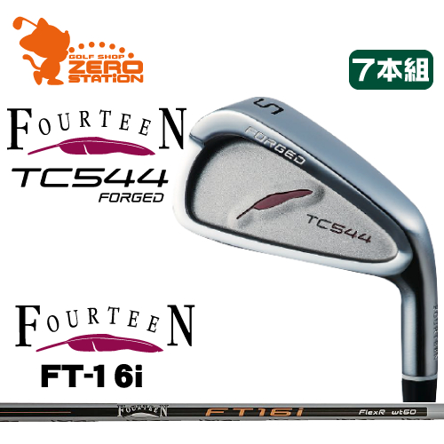 フォーティーン TC544 FORGED アイアンFOURTEEN TC544 FORGED IRON 7本組FT-16i オリジナル カーボンシャフトメーカーカスタム 日本正規品