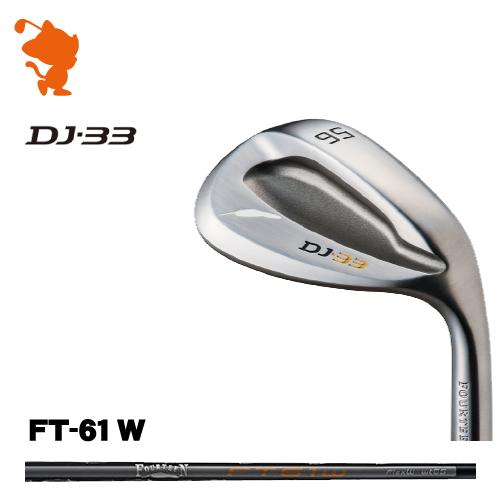 フォーティーン DJ-33 ウェッジFOURTEEN DJ-33 WEDGEFT-61W オリジナル カーボンシャフトメーカーカスタム 日本正規品