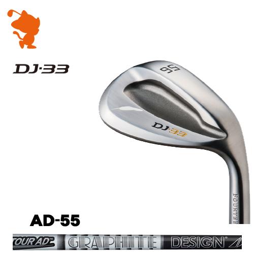 フォーティーン DJ-33 ウェッジFOURTEEN DJ-33 WEDGETour AD 55 カーボンシャフトメーカーカスタム 日本正規品
