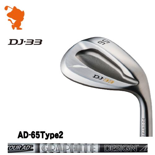 フォーティーン DJ-33 ウェッジFOURTEEN DJ-33 WEDGETour AD 65 Type2 カーボンシャフトメーカーカスタム 日本正規品