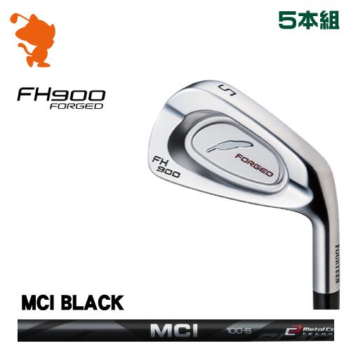 フォーティーン FH900 FORGED アイアンFOURTEEN FH900 FORGED IRON 5本組MCI BLACK カーボンシャフトメーカーカスタム 日本正規品