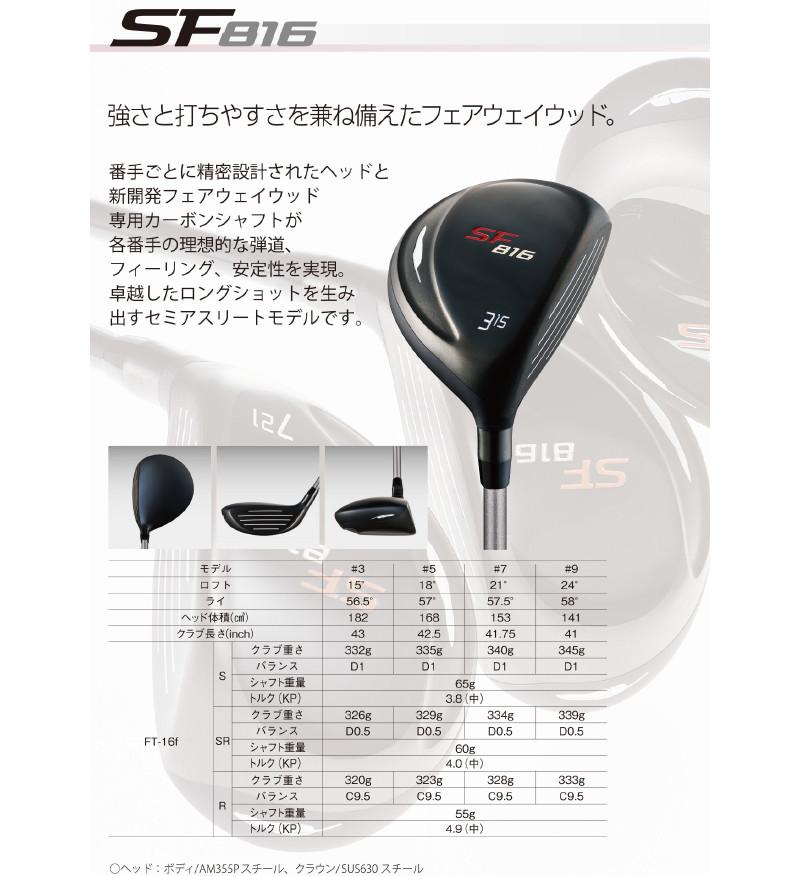 フォーティーン SF816 フェアウェイウッドFOURTEEN SF816 FAIRWAYWOODZERO SPEEDER カーボンシャフトメーカーカスタム 日本正規品