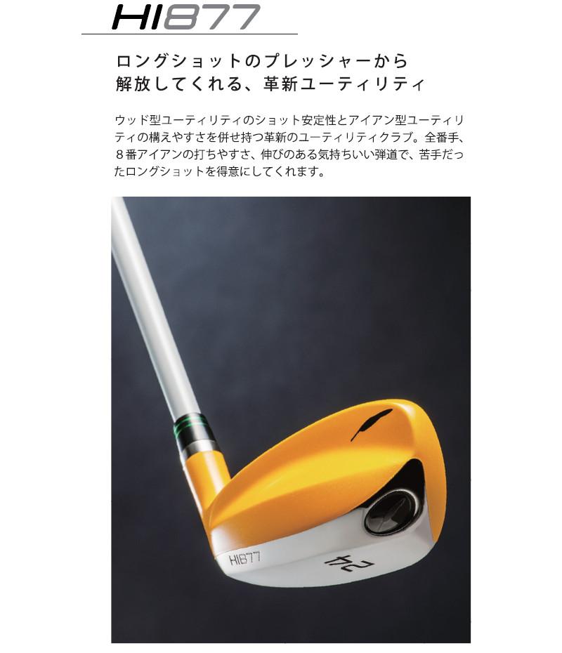 포티 HI877 바나나 유틸리티 FOURTEEN HI877 UTILITY NSPRO MODUS3 TOUR130 모다스 3 투어 130 스틸 샤프트 메이커 커스텀 일본 정규품