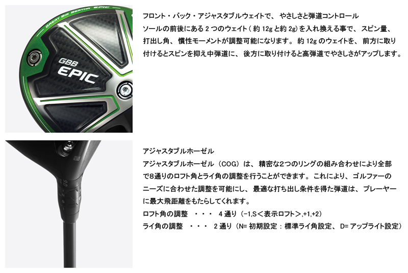 Calloway GBB EPIC Sub Zero driver Callaway GBB EPIC Sub Zero DRIVER フブキ J series FUBUKI J-SERIES carbon shaft custom order genuine product