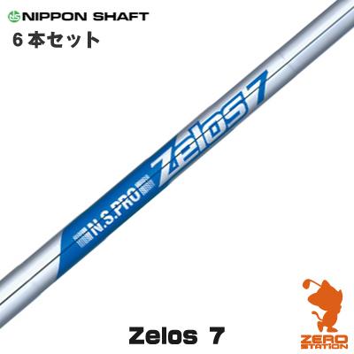 NIPPON SHAFT 日本シャフト N.S.PRO ZELOS 7 #5~PW 6本セット ゼロス7 アイアンシャフト [リシャフト対応]