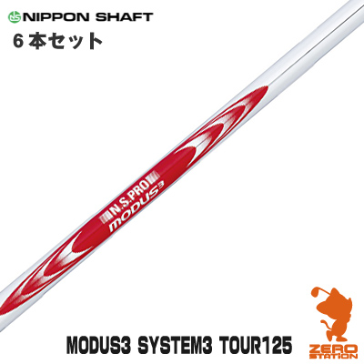 NIPPON SHAFT 日本シャフト N.S.PRO MODUS3 SYSTEM3 TOUR125 #5~PW 6本セット アイアンシャフト [リシャフト対応]