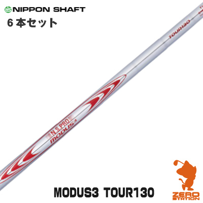 NIPPON SHAFT 日本シャフト N.S.PRO MODUS3 TOUR 130 #5~PW 6本セット アイアンシャフト [リシャフト対応]