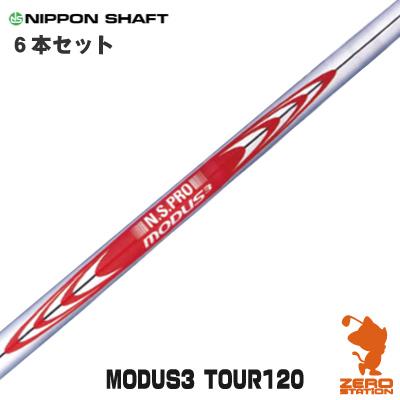 NIPPON SHAFT 日本シャフト N.S.PRO MODUS3 TOUR 120 #5~PW 6本セット アイアンシャフト [リシャフト対応] 【シャフト交換 リシャフト 作業 ゴルフ工房】