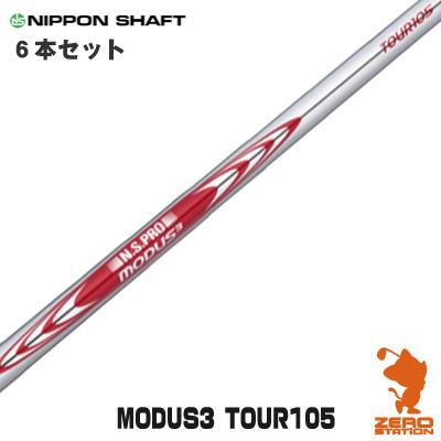 NIPPON SHAFT 日本シャフト N.S.PRO MODUS3 TOUR 105 #5~PW 6本セット アイアンシャフト [リシャフト対応]