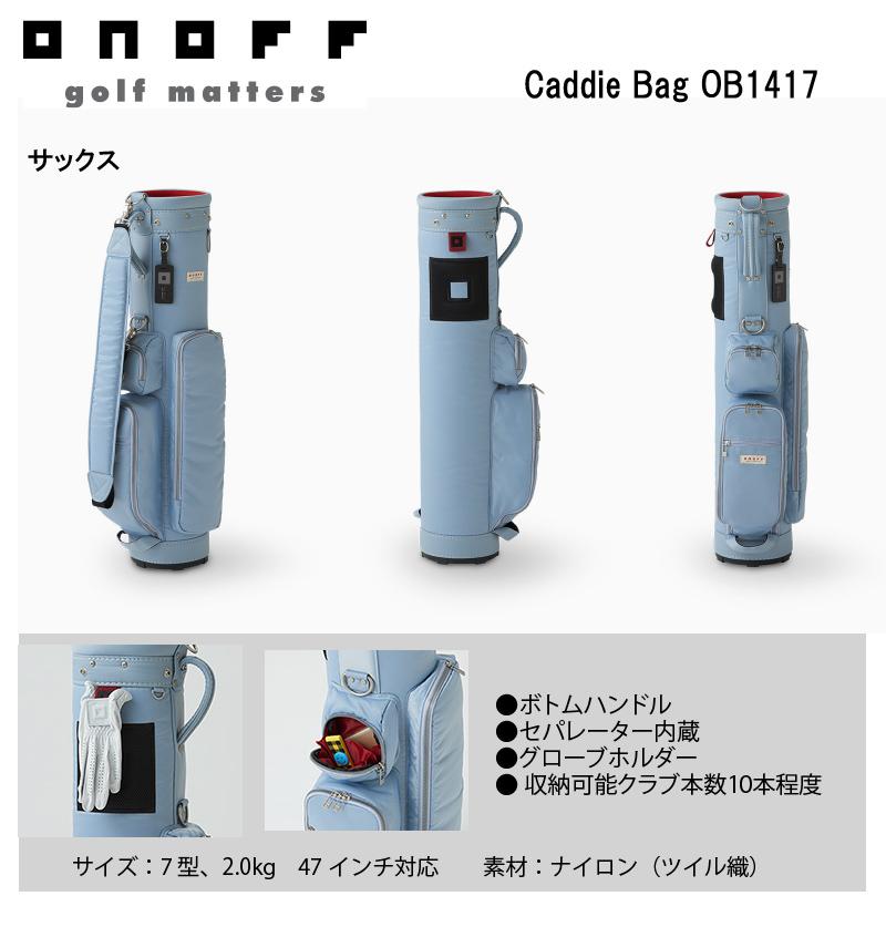 ONOFF 오노후 OB1417 맨즈 캬 디버그 7형 2.0 kg 47 인치 대응 나일론 2017년 모델