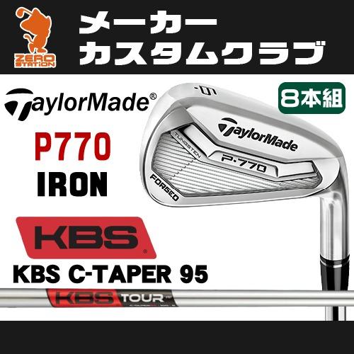 テーラーメイド 2017年 P770 アイアンTaylorMade P770 IRON 8本組KBS TOUR C-Taper95スチールシャフトメーカーカスタム 日本モデル