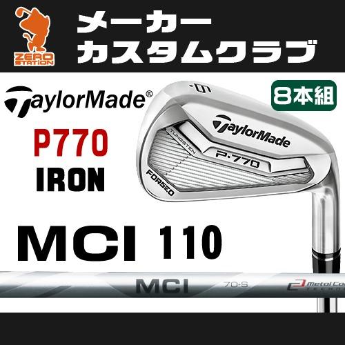 テーラーメイド 2017年 P770 アイアンTaylorMade P770 IRON 8本組Fujikura フジクラ MCI 110カーボンシャフトメーカーカスタム 日本モデル