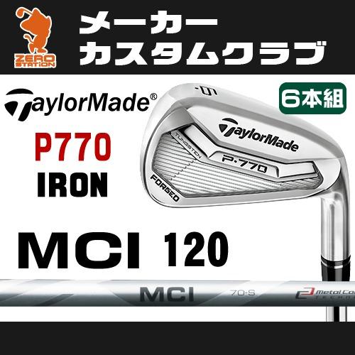 テーラーメイド 2017年 P770 アイアンTaylorMade P770 IRON 6本組Fujikura フジクラ MCI 120カーボンシャフトメーカーカスタム 日本モデル