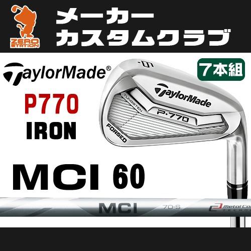 テーラーメイド 日本モデル アイアンTaylorMade P770 フジクラ IRON 2017年 7本組Fujikura MCI 60カーボンシャフトメーカーカスタム P770