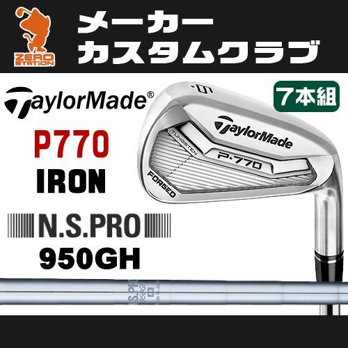 テーラーメイド 2017年 P770 アイアンTaylorMade P770 IRON 7本組NSPRO 950GH スチールシャフトメーカーカスタム 日本モデル