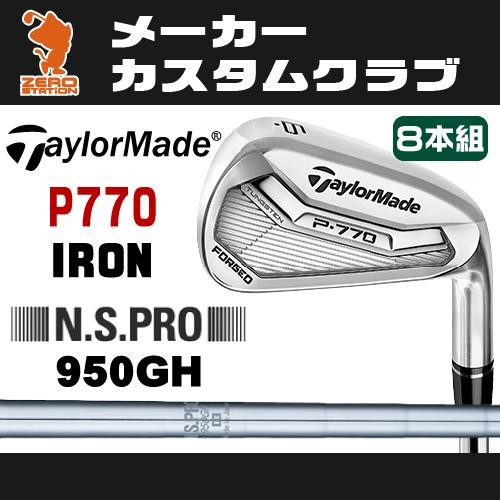 アイアンTaylorMade P770 950GH スチールシャフトメーカーカスタム P770 テーラーメイド 日本モデル 2017年 8本組NSPRO IRON