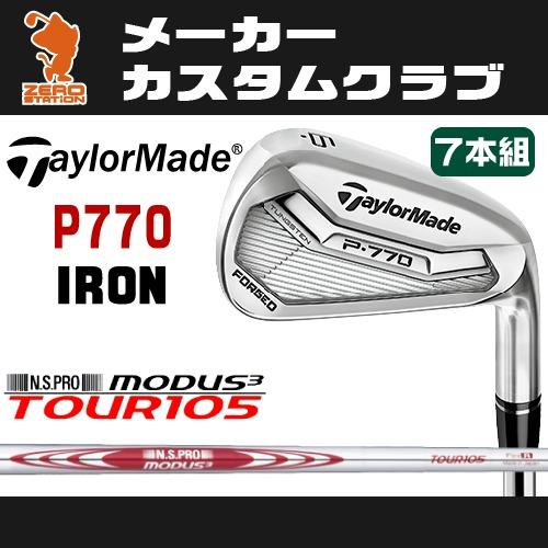 テーラーメイド 2017年 P770 アイアンTaylorMade P770 IRON 7本組NSPRO MODUS3 TOUR105モーダス3 ツアー105スチールシャフトメーカーカスタム 日本モデル