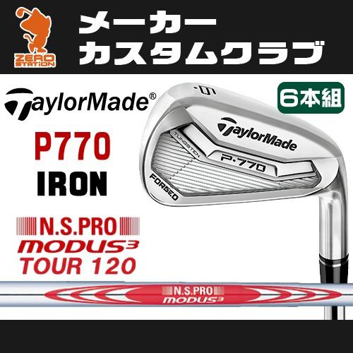 テーラーメイド 2017年 P770 アイアンTaylorMade P770 IRON 6本組NSPRO MODUS3 TOUR120モーダス3 ツアー120スチールシャフトメーカーカスタム 日本モデル
