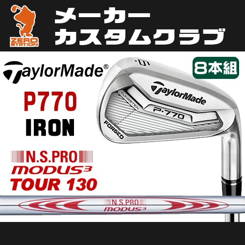 テーラーメイド 2017年 P770 アイアンTaylorMade P770 IRON 8本組NSPRO MODUS3 TOUR130モーダス3 ツアー130スチールシャフトメーカーカスタム 日本モデル