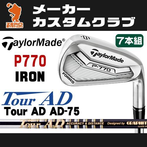 テーラーメイド 2017年 P770 アイアンTaylorMade P770 IRON 7本組TourAD 75 カーボンシャフトメーカーカスタム 日本モデル