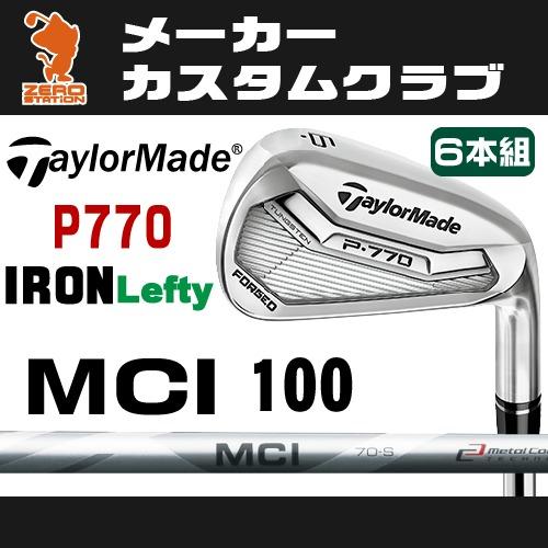 テーラーメイド 2017年 P770 レフティ アイアンTaylorMade P770 Lefty IRON 6本組Fujikura フジクラ MCI 100カーボンシャフトメーカーカスタム 日本モデル