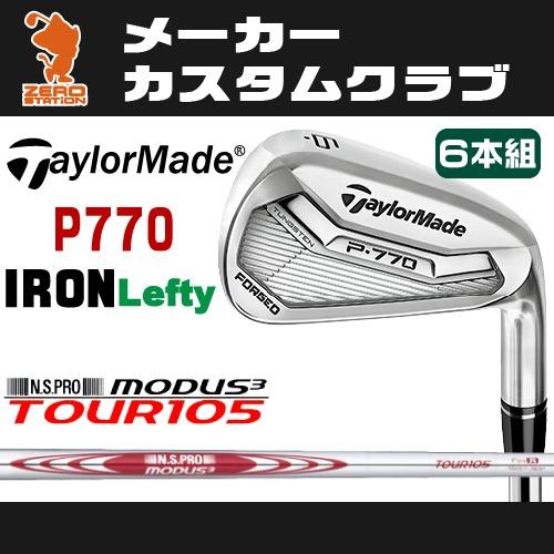 テーラーメイド 2017年 P770 レフティ アイアンTaylorMade P770 Lefty IRON 6本組NSPRO MODUS3 TOUR105モーダス3 ツアー105スチールシャフトメーカーカスタム 日本モデル
