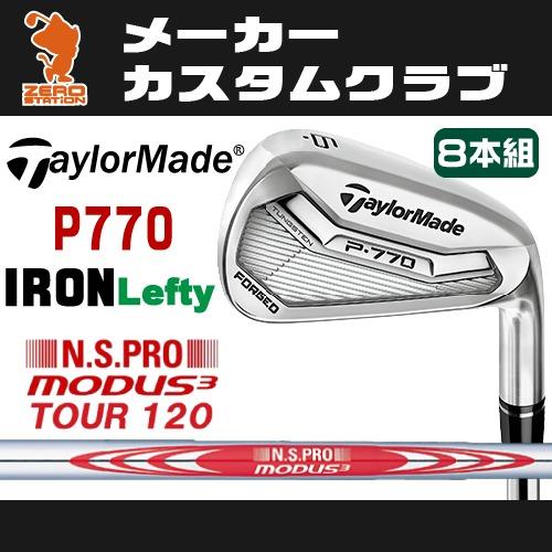 IRON MODUS3 テーラーメイド Lefty 日本モデル 2017年 TOUR120モーダス3 レフティ ツアー120スチールシャフトメーカーカスタム 8本組NSPRO P770 アイアンTaylorMade P770