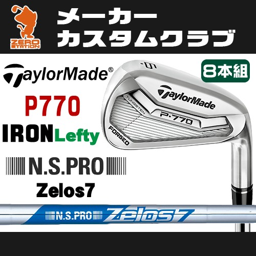 アイアンTaylorMade IRON レフティ 8本組NSPRO P770 日本モデル Zelos7スチールシャフトメーカーカスタム Lefty P770 ゼロス テーラーメイド 2017年