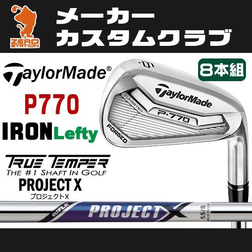 P770 スチールシャフトメーカーカスタム レフティ Lefty 2017年 IRON P770 テーラーメイド X 8本組PROJECT 日本モデル アイアンTaylorMade