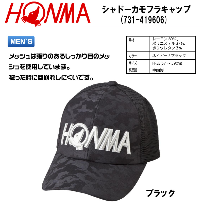 HONMA GOLF 731-419,606 shadow camouflage cap men hat polyester rayon mesh part: Polyester 2017 model