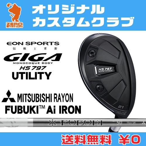 イオンスポーツ GIGA HS797 ユーティリティEONSPORTS GIGA HS797 UTILITYFUBUKI Ai カーボンシャフトオリジナルカスタム