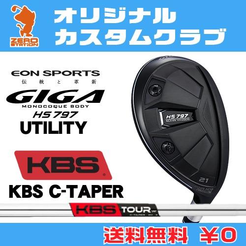 イオンスポーツ GIGA HS797 ユーティリティEONSPORTS GIGA HS797 UTILITYKBS TOUR C-Taper スチールシャフトオリジナルカスタム