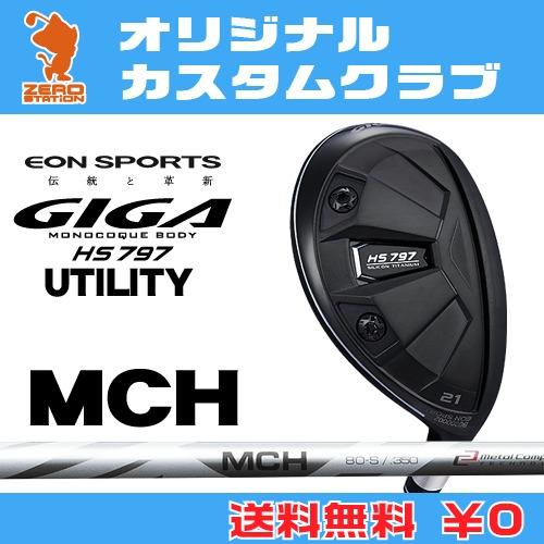 イオンスポーツ GIGA HS797 ユーティリティEONSPORTS GIGA HS797 UTILITYMCH カーボンシャフトオリジナルカスタム