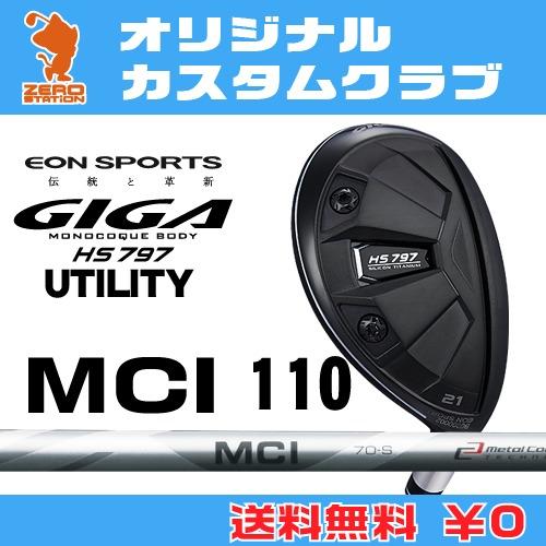 イオンスポーツ GIGA HS797 ユーティリティEONSPORTS GIGA HS797 UTILITYMCI 110 カーボンシャフトオリジナルカスタム