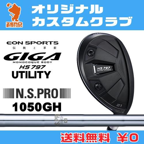 イオンスポーツ GIGA HS797 ユーティリティEONSPORTS GIGA HS797 UTILITYNSPRO 1050GH スチールシャフトオリジナルカスタム