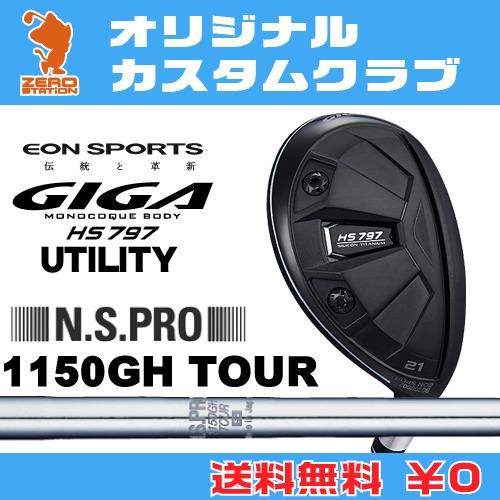 イオンスポーツ GIGA HS797 ユーティリティEONSPORTS GIGA HS797 UTILITYNSPRO 1150GH TOUR スチールシャフトオリジナルカスタム