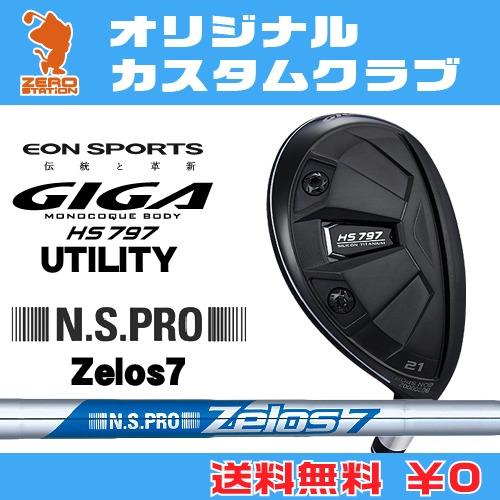イオンスポーツ GIGA HS797 ユーティリティEONSPORTS GIGA HS797 UTILITYNSPRO Zelos7 スチールシャフトオリジナルカスタム