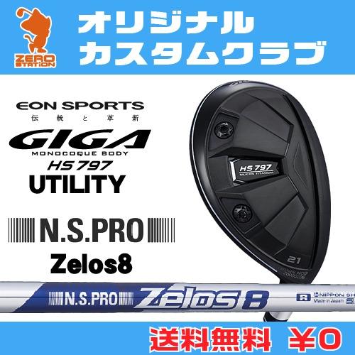 イオンスポーツ GIGA HS797 ユーティリティEONSPORTS GIGA HS797 UTILITYNSPRO Zelos8 スチールシャフトオリジナルカスタム