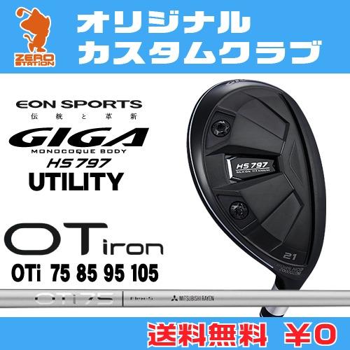 イオンスポーツ GIGA HS797 ユーティリティEONSPORTS GIGA HS797 UTILITYOT iron カーボンシャフトオリジナルカスタム