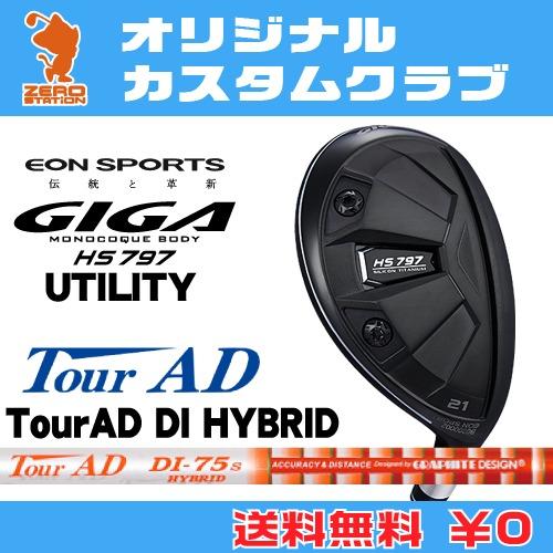 イオンスポーツ GIGA HS797 ユーティリティEONSPORTS GIGA HS797 UTILITYTour AD DI HYBRID カーボンシャフトオリジナルカスタム