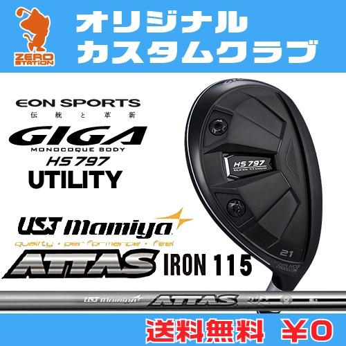 イオンスポーツ GIGA HS797 ユーティリティEONSPORTS GIGA HS797 UTILITYATTAS IRON 115 カーボンシャフトオリジナルカスタム