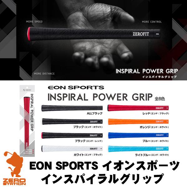 EON SPORS 이온스포트제로핏트인스파이라르그립 ZEROFIT INSPIRAL GRIP 골프 그립 2017년 모델[백 라인유]
