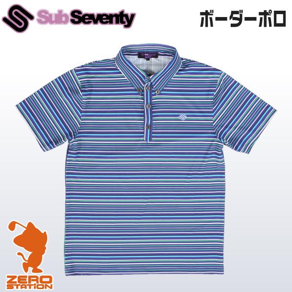 《あす楽》SubSeventy サブセブンティー AS10082 メンズウェア ボーダーポロシャツ 半袖 春夏用
