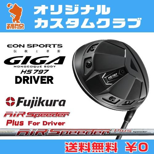 イオンスポーツ GIGA HS797 ドライバーEONSPORTS GIGA HS797 DRIVERAIR Speeder PLUS カーボンシャフトオリジナルカスタム