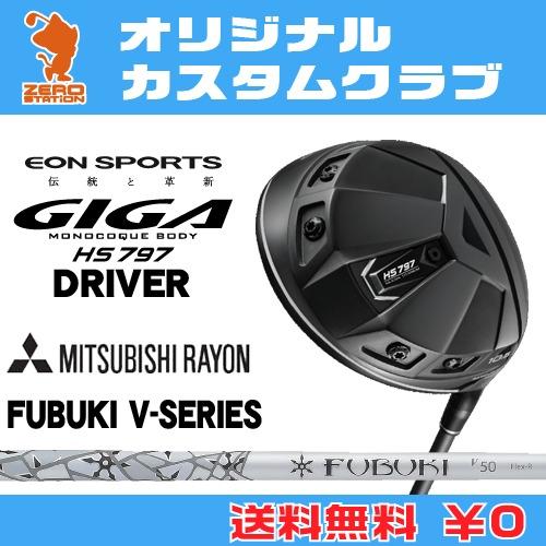 イオンスポーツ GIGA HS797 ドライバーEONSPORTS GIGA HS797 DRIVERFUBUKI V SERIES カーボンシャフトオリジナルカスタム