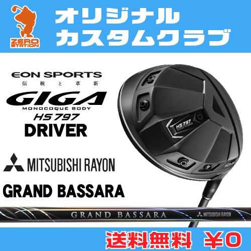 イオンスポーツ GIGA HS797 ドライバーEONSPORTS GIGA HS797 DRIVERGRAND BASSARA カーボンシャフトオリジナルカスタム