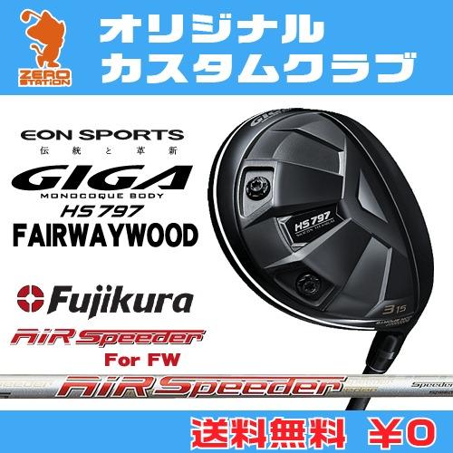 イオンスポーツ GIGA HS797 フェアウェイウッドEONSPORTS GIGA HS797 FAIRWAYWOODAIR Speeder FW カーボンシャフトオリジナルカスタム