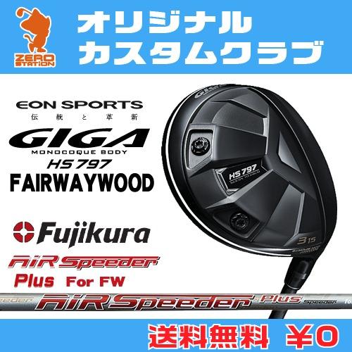 イオンスポーツ GIGA HS797 フェアウェイウッドEONSPORTS GIGA HS797 FAIRWAYWOODAIR Speeder PLUS FW カーボンシャフトオリジナルカスタム